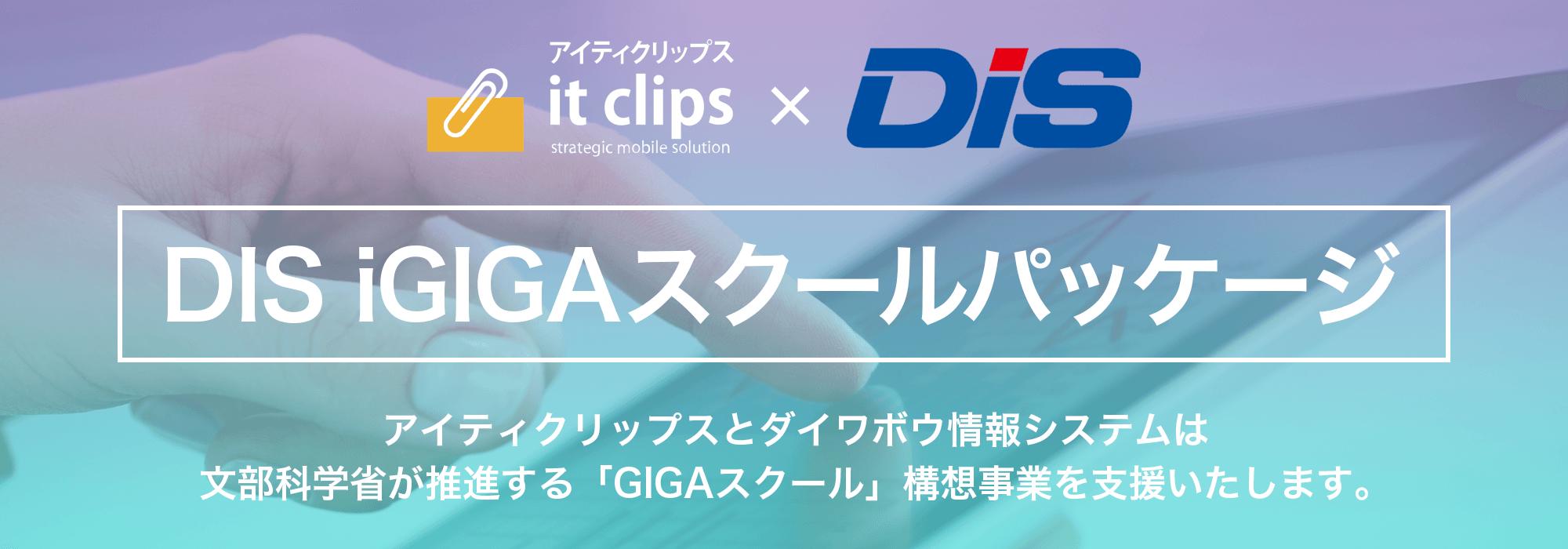 DIS iGIGAスクールパッケージ